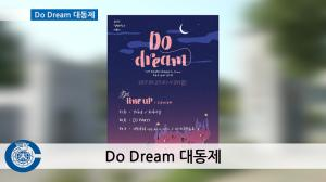 CUB NEWS - Do Dream 대동제